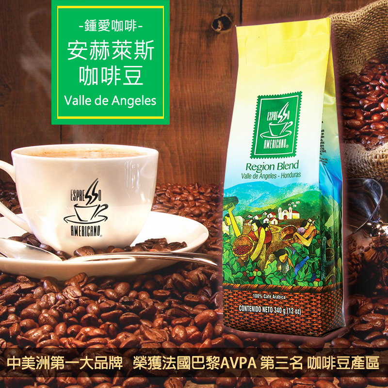 Valle de Angeles 【Espresso Americano 鍾愛咖啡】安赫萊斯咖啡豆